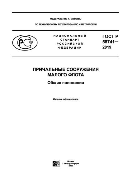 ГОСТ Р 58741-2019 Причальные сооружения малого флота. Общие положения