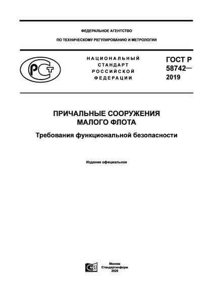 ГОСТ Р 58742-2019 Причальные сооружения малого флота. Требования функциональной безопасности