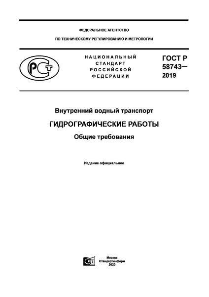 ГОСТ Р 58743-2019 Внутренний водный транспорт. Гидрографические работы. Общие требования