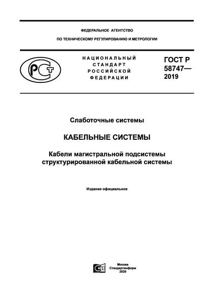ГОСТ Р 58747-2019 Слаботочные системы. Кабельные системы. Кабели магистральной подсистемы структурированной кабельной системы