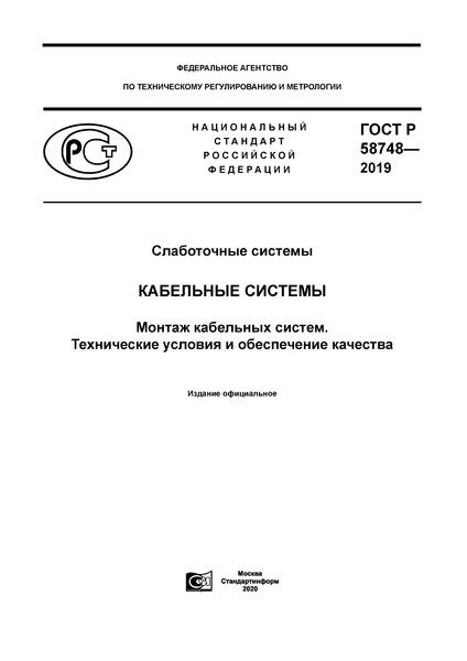 ГОСТ Р 58748-2019 Слаботочные системы. Кабельные системы. Монтаж кабельных систем. Технические условия и обеспечение качества