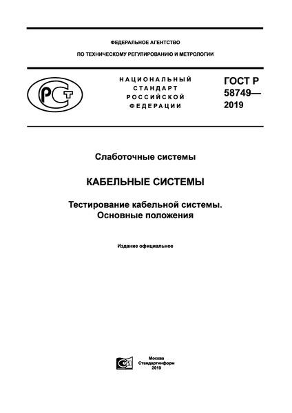 ГОСТ Р 58749-2019 Слаботочные системы. Кабельные системы. Тестирование кабельной системы. Основные положения