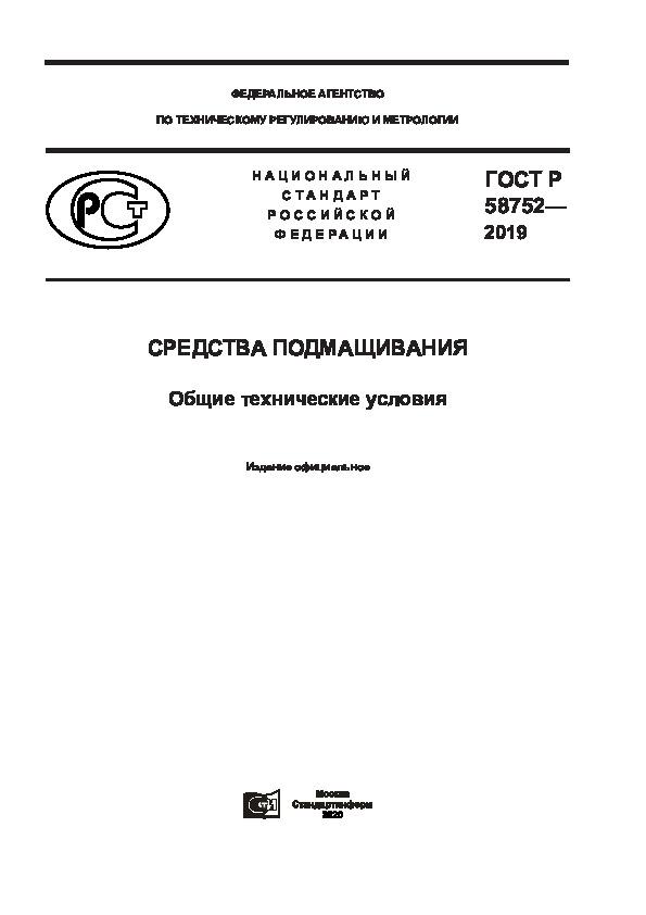 ГОСТ Р 58752-2019 Средства подмащивания. Общие технические условия