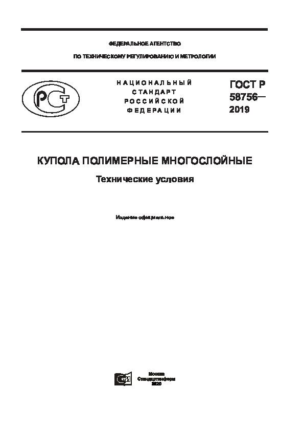 ГОСТ Р 58756-2019 Купола полимерные многослойные. Технические условия