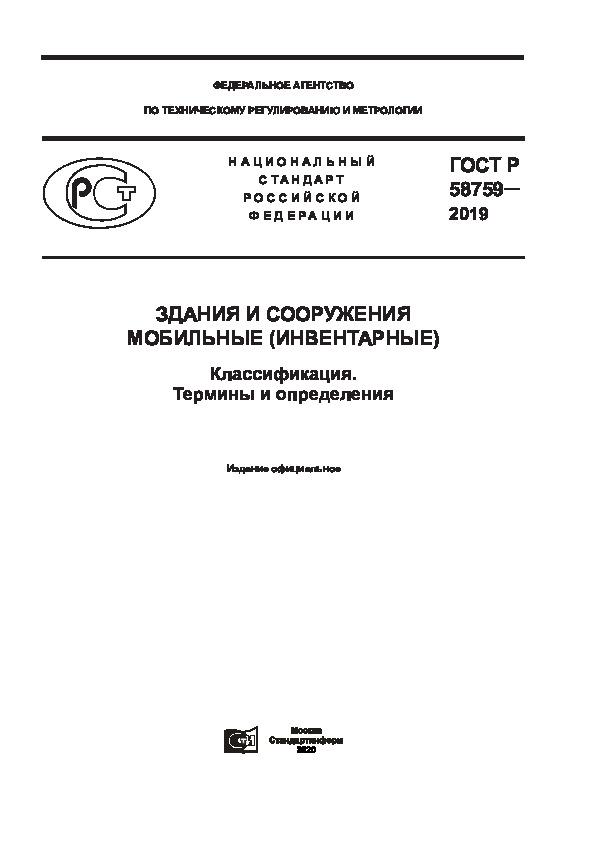 ГОСТ Р 58759-2019 Здания и сооружения мобильные (инвентарные). Классификация. Термины и определения