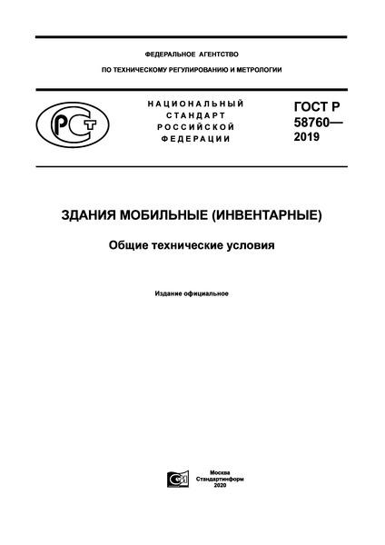 ГОСТ Р 58760-2019 Здания мобильные (инвентарные). Общие технические условия