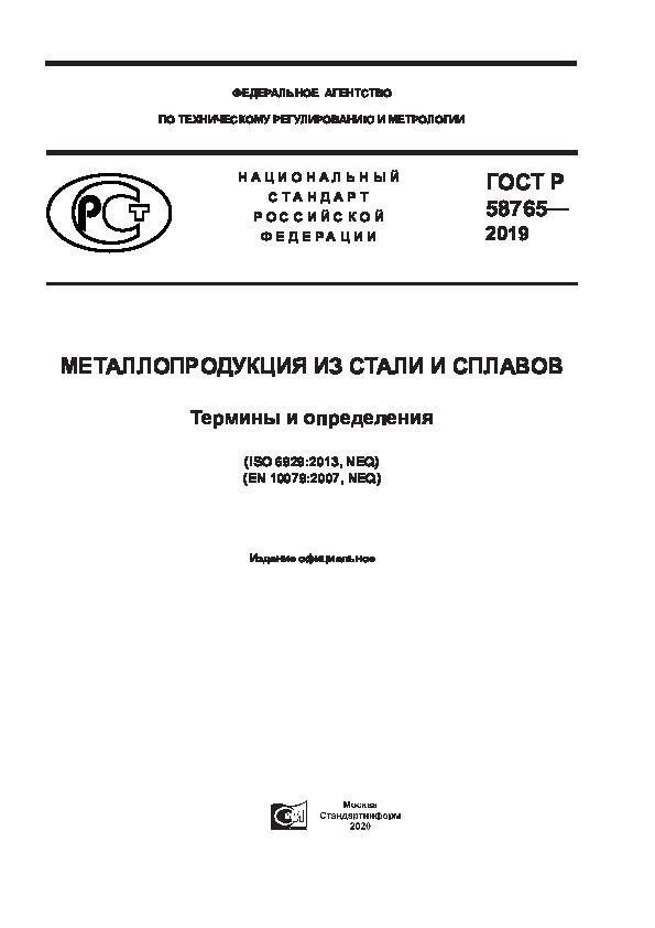 ГОСТ Р 58765-2019 Металлопродукция из стали и сплавов. Термины и определения