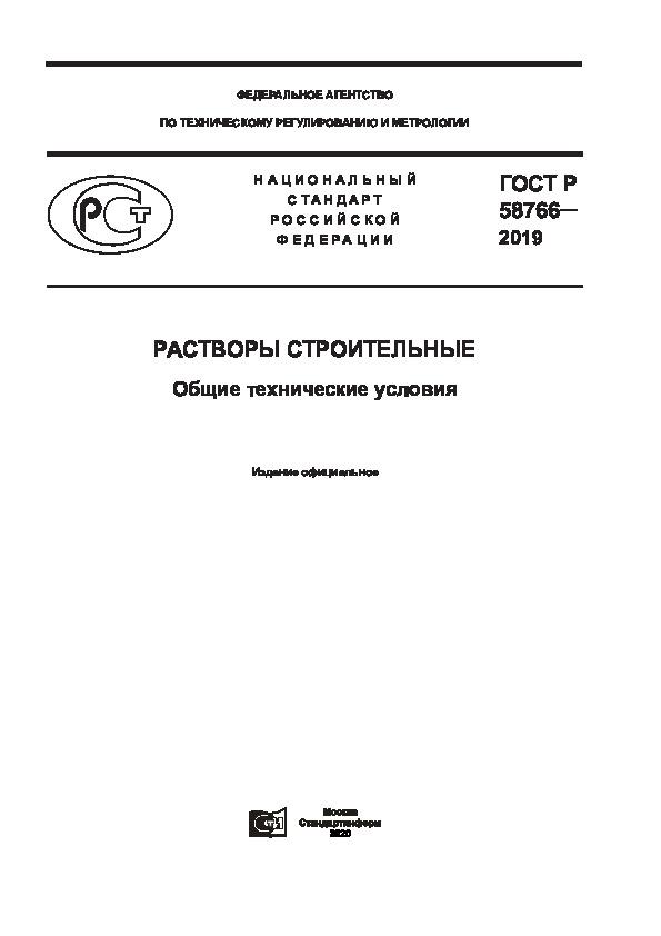 ГОСТ Р 58766-2019 Растворы строительные. Общие технические условия