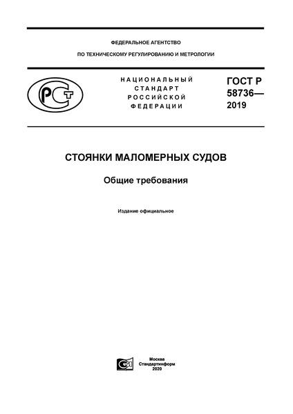 ГОСТ Р 58736-2019 Стоянки маломерных судов. Общие требования