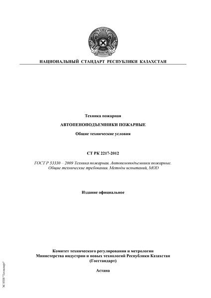 СТ РК 2217-2012 Техника пожарная. Автопеноподъемники пожарные. Общие технические условия
