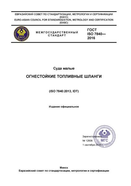 ГОСТ ISO 7840-2016 Суда малые. Огнестойкие топливные шланги