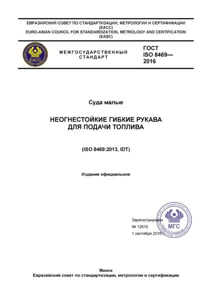 ГОСТ ISO 8469-2016 Суда малые. Неогнестойкие гибкие рукава для подачи топлива