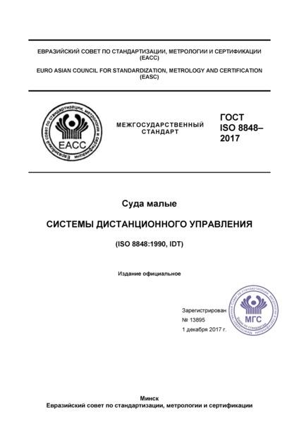 ГОСТ ISO 8848-2017 Суда малые. Системы дистанционного управления