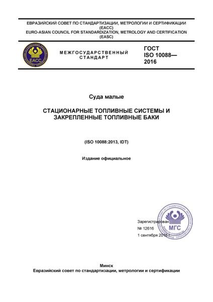 ГОСТ ISO 10088-2016 Суда малые. Стационарные топливные системы и закрепленные топливные баки