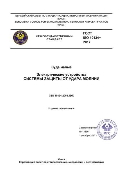 ГОСТ ISO 10134-2017 Суда малые. Электрические устройства. Системы защиты от удара молнии
