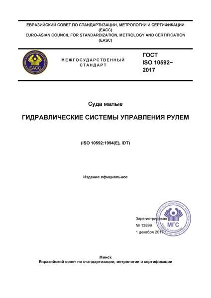 ГОСТ ISO 10592-2017 Суда малые. Гидравлические системы управления рулем