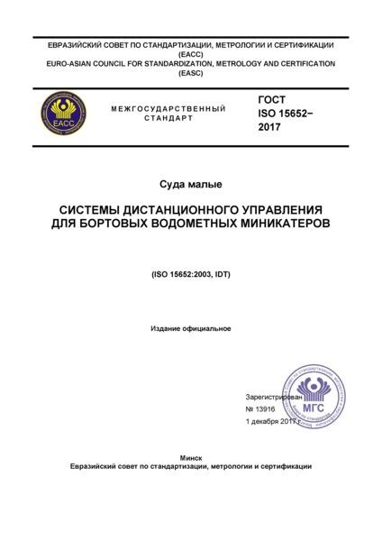ГОСТ ISO 15652-2017 Суда малые. Системы дистанционного управления для бортовых водометных миникатеров
