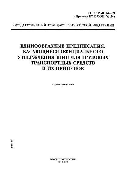 ГОСТ Р 41.54-99 Единообразные предписания, касающиеся официального утверждения шин для грузовых транспортных средств и их прицепов