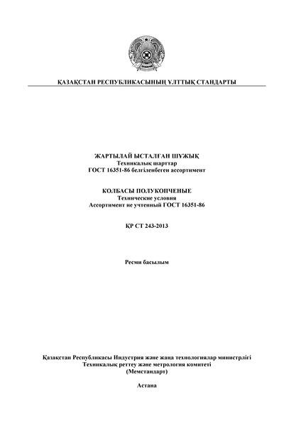 СТ РК 243-2013 Колбасы полукопченые. Технические условия. Ассортимент не уточненный ГОСТ 16351-86