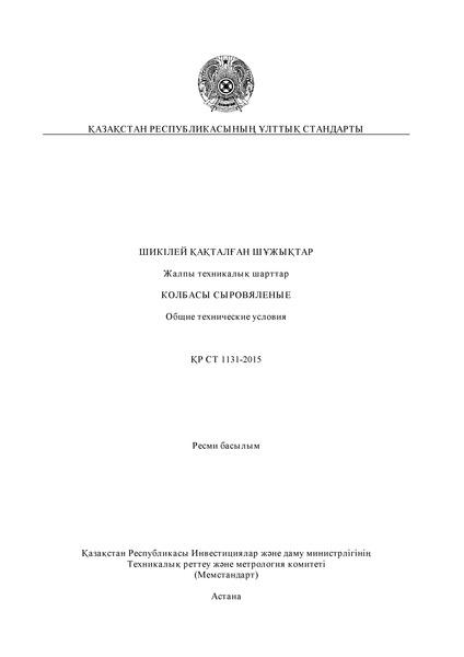 СТ РК 1131-2015 Колбасы сыровяленые. Общие технические условия