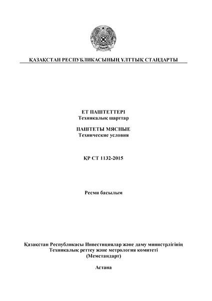 СТ РК 1132-2015 Паштеты мясные. Технические условия