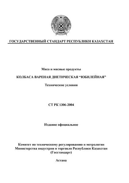 СТ РК 1306-2004 Мясо и мясные продукты. Колбаса вареная диетическая