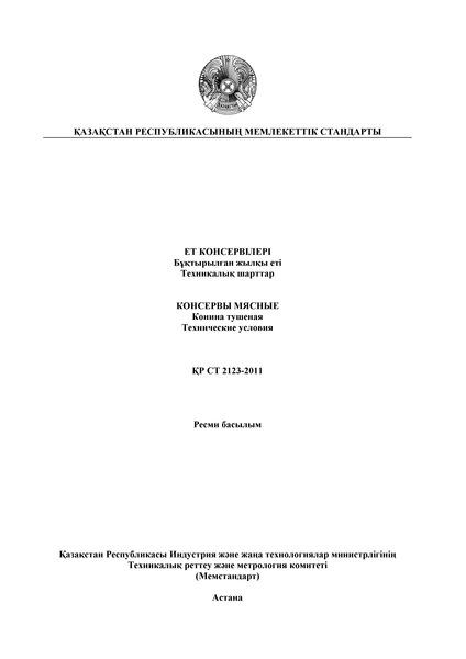 СТ РК 2123-2011 Консервы мясные. Конина тушеная. Технические условия