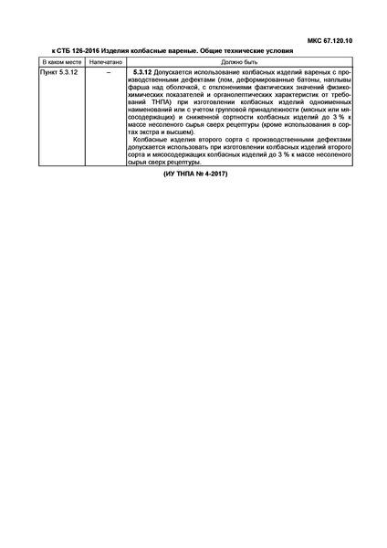 СТБ 126-2016 Изделия колбасные вареные. Общие технические условия