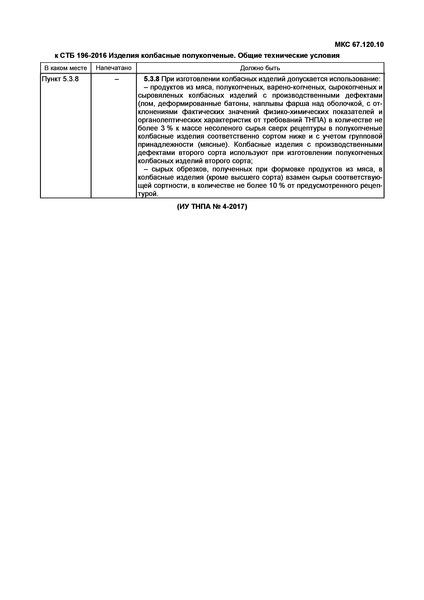 СТБ 196-2016 Изделия колбасные полукопченые. Общие технические условия