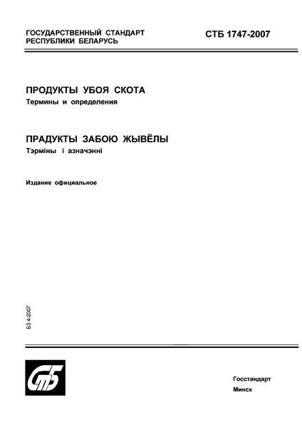 СТБ 1747-2007 Продукты убоя скота. Термины и определения