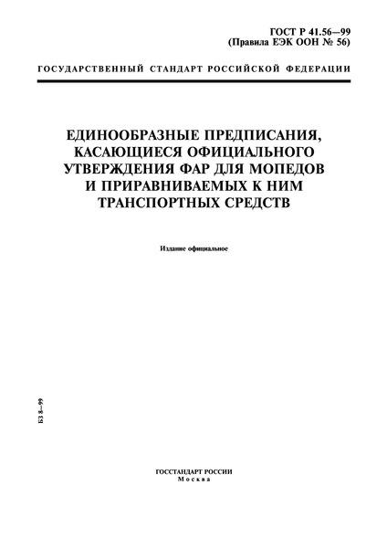 ГОСТ Р 41.56-99 Единообразные предписания, касающиеся официального утверждения фар для мопедов и приравниваемых к ним транспортных средств