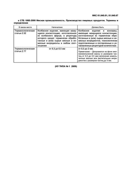 СТБ 1885-2008 Мясная промышленность. Производство пищевых продуктов. Термины и определения