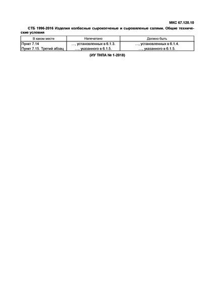 СТБ 1996-2016 Изделия колбасные сырокопченые и сыровяленые салями. Общие технические условия