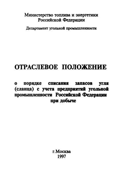 Отраслевое положение о порядке списания запасов угля (сланца) с учета предприятий угольной промышленности Российской Федерации при добыче