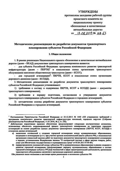 Методические рекомендации по разработке документов транспортного планирования субъектов Российской Федерации