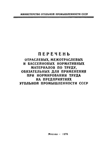 Перечень отраслевых, межотраслевых и бассейновых нормативных материалов по труду, обязательных для применения при нормировании труда на предприятиях угольной промышленности СССР