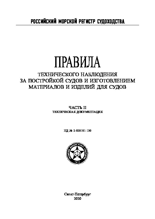 НД 2-020101-130 Правила технического наблюдения за постройкой судов и изготовлением материалов и изделий для судов