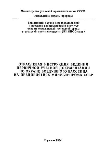 Отраслевая инструкция ведения первичной учетной документации по охране воздушного бассейна на предприятиях Минуглепрома СССР