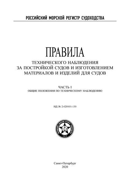 НД 2-020101-130 Часть I. Общие положения по техническому наблюдению