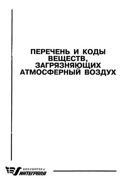 Перечень и коды веществ, загрязняющих атмосферный воздух (5 издание)