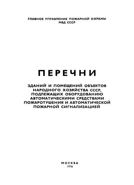 Перечни зданий и помещений объектов народного хозяйства СССР, подлежащих оборудованию автоматическими средствами пожаротушения и автоматической пожарной сигнализацией