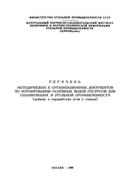 Перечень методических и организационных документов по нормированию основных видов ресурсов для планирования в угольной промышленности (добыча и переработка угля и сланца)