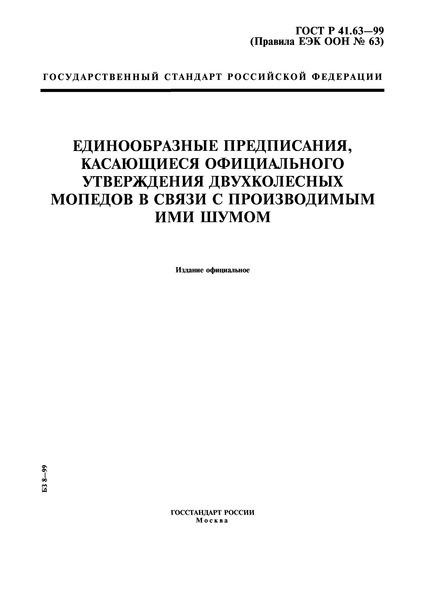 ГОСТ Р 41.63-99 Единообразные предписания, касающиеся официального утверждения двухколесных мопедов в связи с производимым ими шумом