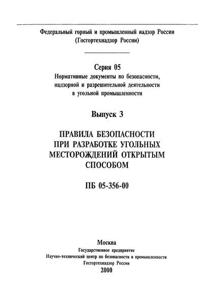 ПБ 05-356-00 Правила безопасности при разработке угольных месторождений открытым способом