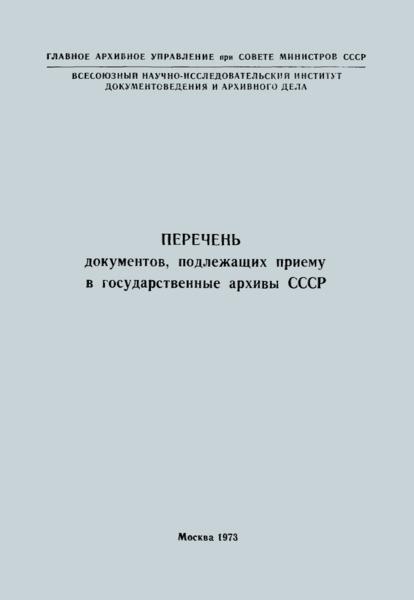 Перечень документов, подлежащих приему в государственные архивы СССР