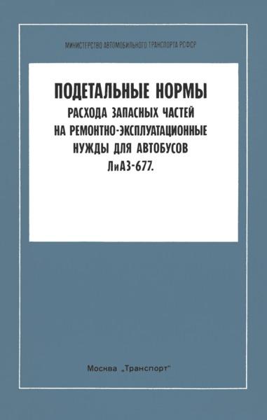 Подетальные нормы расхода запасных частей на ремонтно-эксплуатационные нужды для автобусов ЛиАЗ-677