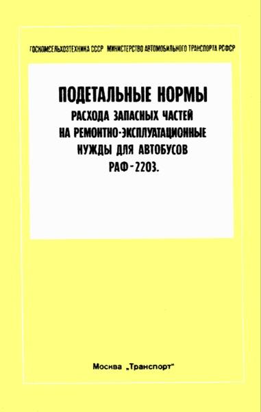 Подетальные нормы расхода запасных частей на ремонтно-эксплуатационные нужды для автобусов РАФ-2203