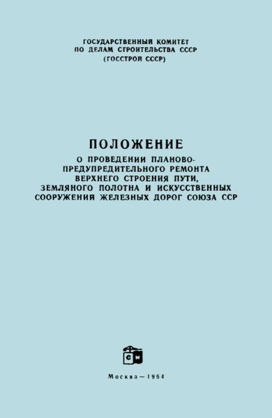 Положение о проведении планово-предупредительного ремонта верхнего строения пути, земляного полотна и искусственных сооружений железных дорог союза ССР