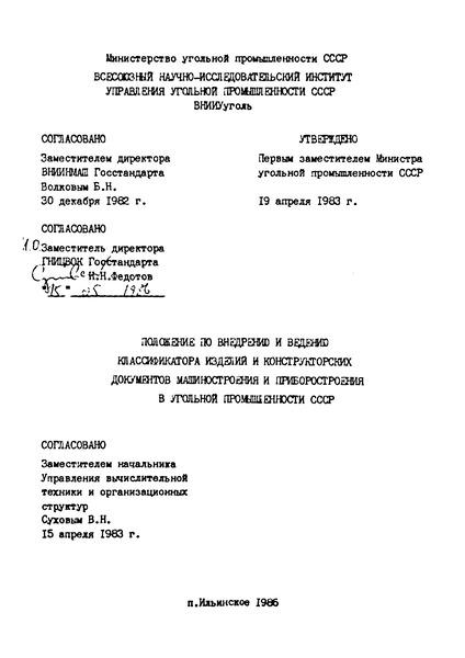Положение по внедрению и ведению классификатора изделий и конструкторских документов машиностроения и приборостроения в угольной промышленности СССР
