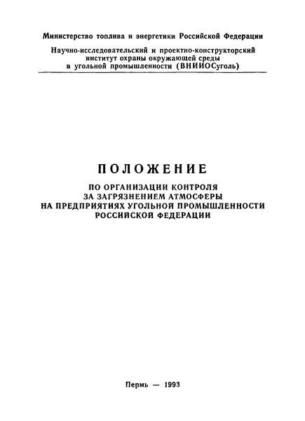 Положение по организации контроля за загрязнением атмосферы на предприятиях угольной промышленности Российской Федерации